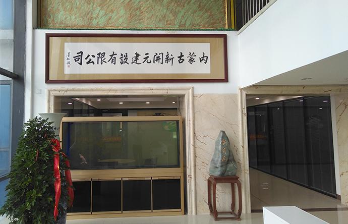 内蒙古新开元建设有限公司