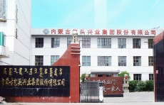 内蒙古包头兴业集团股份有限公司